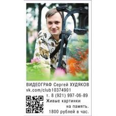 Худяков Сергей