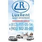 Прокат аренда автомобилей (авто) Петербург - Компания Люкс-Рент